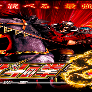 【武蔵小山】北斗の拳8をやってみる。【DAS】