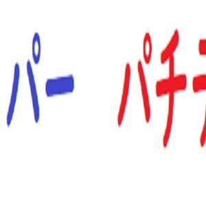 【パチテレ】参考にしていた和泉純さん【スカパー】