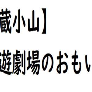 【武蔵小山】いまさらですが【遊劇場】