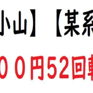 【武蔵小山】千円52回転の台【某系列店】