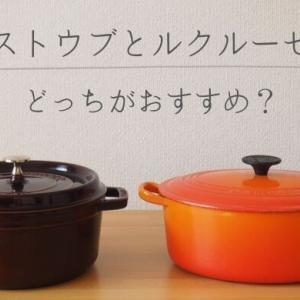 ル・クルーゼとストウブ鍋はどっちがおすすめ?両方を使って感じた違い