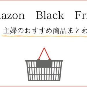 Amazon Black Friday(ブラックフライデー)で主婦がおすすめするセール品・目玉商品