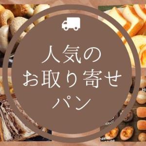 おうち生活を楽しくする!人気のお取り寄せパンをまとめて紹介