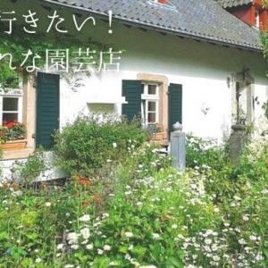 一度は行きたい!関東エリアのおしゃれな園芸店