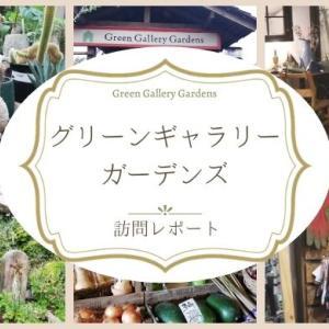 アンティーク家具も扱う大型園芸店グリーンギャラリーガーデンズへ行ってきた!