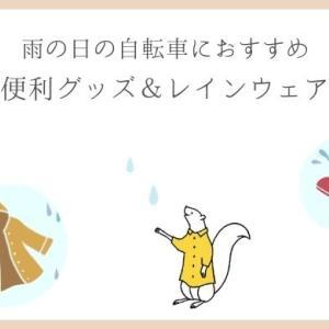 雨の日の自転車を快適に!おすすめレインコート&便利グッズ