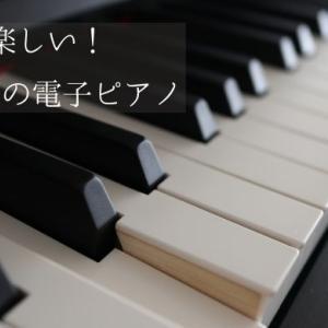 子ども&自分用に買ってよかった電子ピアノ カワイCA49