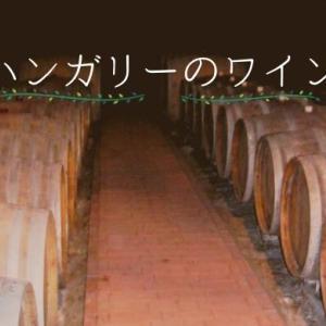 実は世界に知られるワイン生産国!ハンガリーで飲みたいワイン