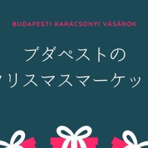 ヨーロッパ1位に輝いた!ブダペストのクリスマスマーケット情報2019年版