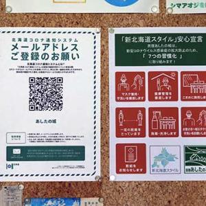 北海道コロナ通知システムへ登録の仕方