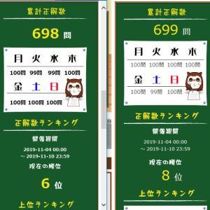 【gpoint】プクマロのチャレンジクイズのラインクインボーナスGET