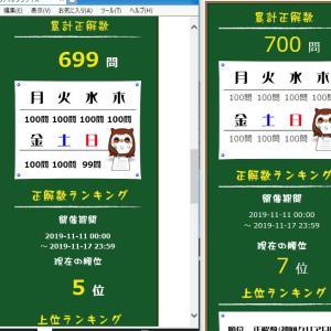 【gpoint】最後のランキングボーナス100円Get