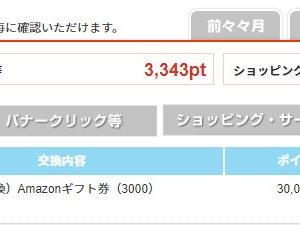 Potraから3000円換金