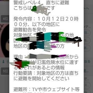 レベル4!テレビではレベル5!