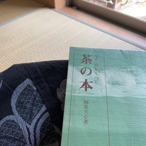 岡倉天心の「茶の本」を読む休日