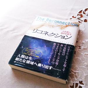 本を読んだ後の不思議体験