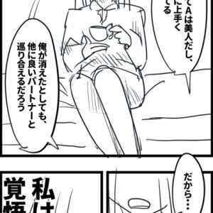 ほぼ一発描き漫画劇場~パートナー選びのヒント