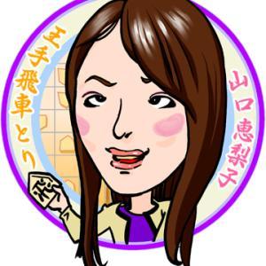 山口恵梨子(えりりん)女流二段を描いてみた