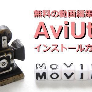 【2020年版】AviUtl1.10のインストールと初期設定方法