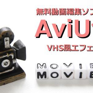 AviUtl動画編集の紹介 VHS風エフェクトのやり方