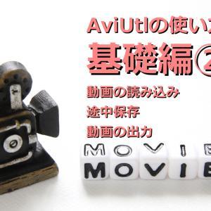 AviUtlの使い方:基礎編②動画の読み込み、出力、編集の途中保存