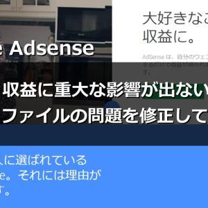 【コピペで簡単】Google Adsenseでads.txtの修正方法【図解あり】