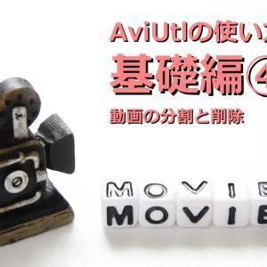 AviUtlの使い方:基礎編④動画の分割と削除