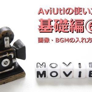 AviUtlの使い方:基礎編⑥画像・BGMの挿入方法