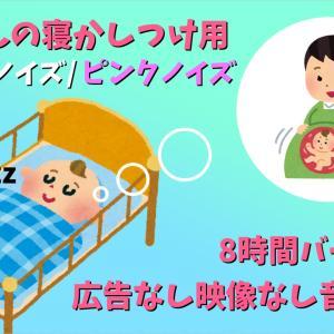【ピンクノイズ】赤ちゃんの寝かしつけに【無料】