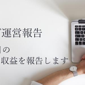 【運営報告】雑記ブログ8ヶ月目のPV数や収益等を公開