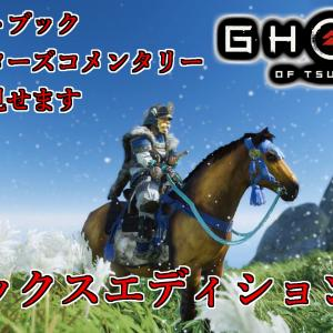 Ghost of Tsushima デラックスエディションのご紹介!