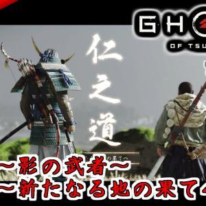 Ghost of Tsushima プレイ日記7話目 / 仁之道~影の武者~、仁之道~新たなる地の果てへ~