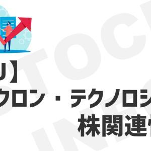 【MU】マイクロン・テクノロジーの株関連情報