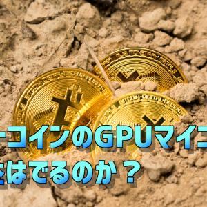 ビットコインのGPUマイニングで利益はだせるか?【2020年最新版】