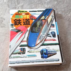 講談社の動く図鑑MOVE鉄道のレビュー