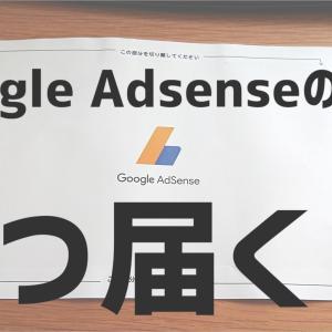 Google AdSenseのPINはいつ届く?【発送連絡から1か月後に届いた】