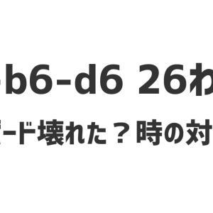 25-b6-d6 26われた【キーボード壊れた?対処法教えます】
