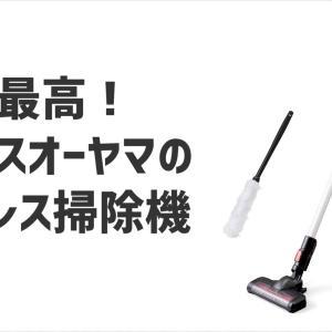 アイリスオーヤマのコードレスサイクロン掃除機レビュー【モップが便利でコスパ最高】