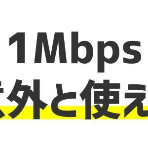 楽天モバイルの1Mbpsは意外と使える通信速度だった