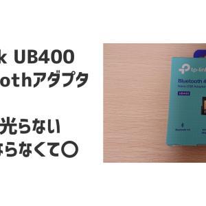 【レビュー】tp-link UB400 Blutoothアダプタ 小さくて光らないので良かった