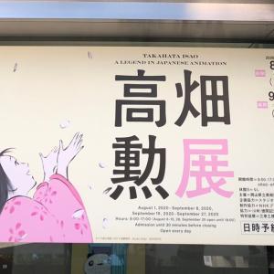 高畑勲展へ行きました!