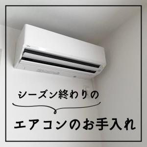 カビの原因に!?やらなきゃやばいエアコン掃除