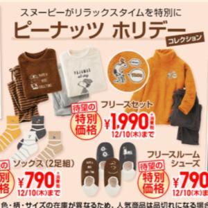 【ユニクロ】可愛すぎるあのパジャマが値下げ!