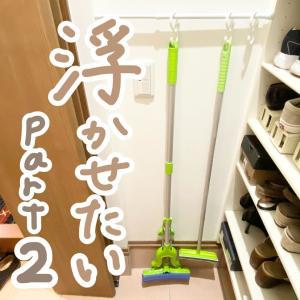 【100均】 狭いスペースに掃除道具を収納した裏技