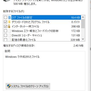 【Windows10】パソコン画面が真っ白になった時に私がしたこと【ホワイトアウト】