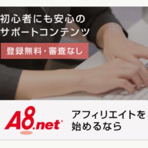 【ASP】A8.netへの登録はこちらから