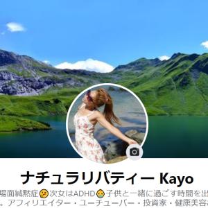 【連絡先・SNSアカウント】二児の母★KAYOと申します。