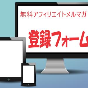 【開校】無料アフィリエイト塾(メルマガ配信型)