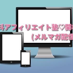 【無料アフィリエイト塾】【KAYOの連絡先&SNS】