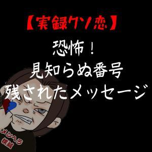 【クソ恋】恐怖!見知らぬ番号、残されたメッセージ